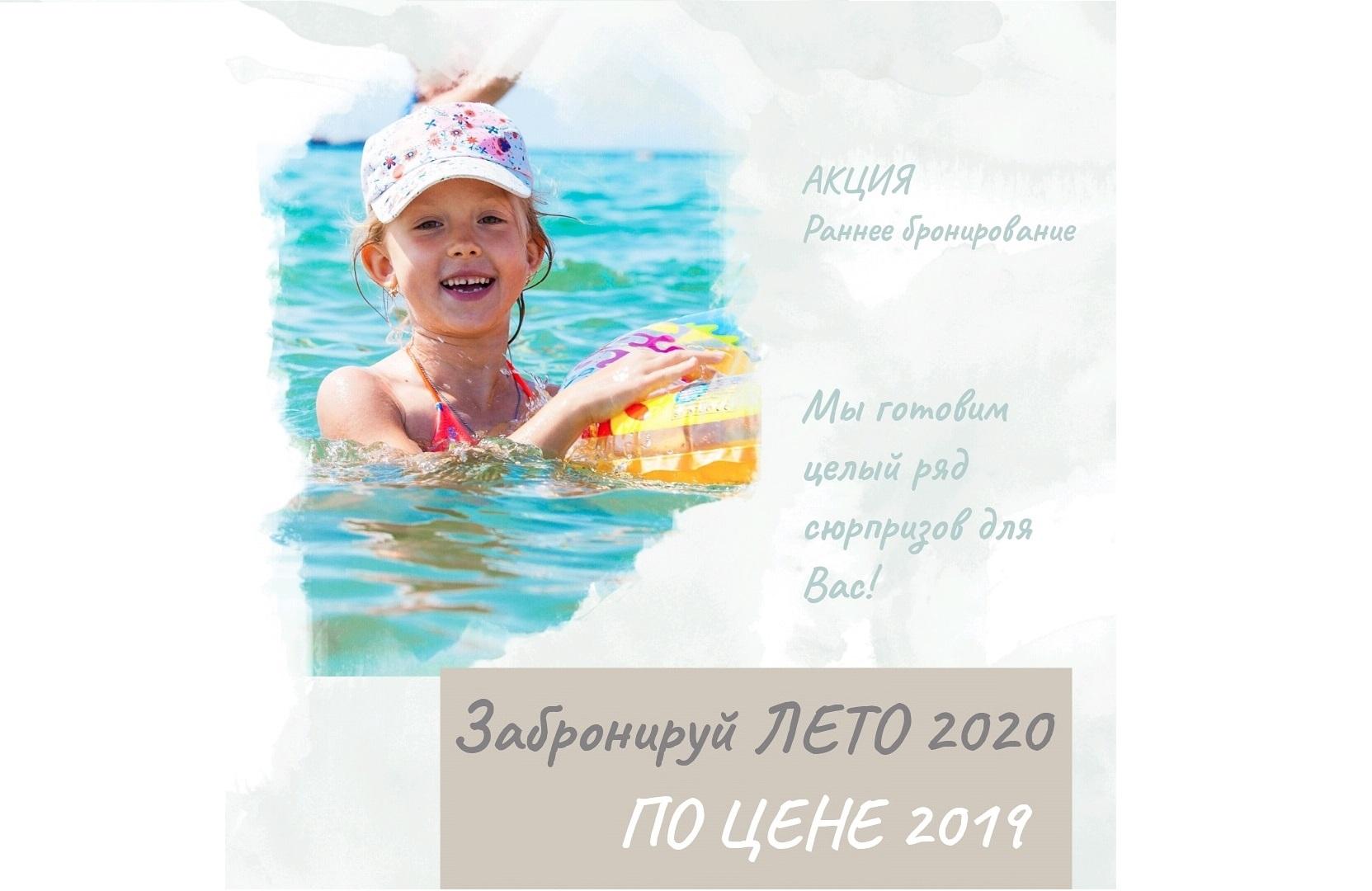 Забронируй ЛЕТО 2020 по цене 2019